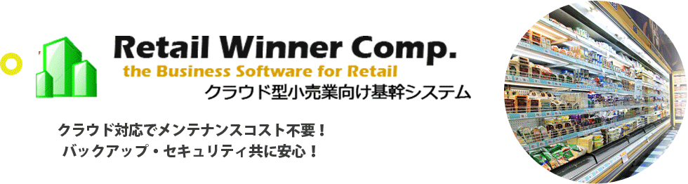 Retail Winner Comp